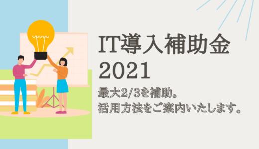IT導入補助金とは?2021は最大2/3を補助。この機会に、工事業もITツールで生産性向上を。