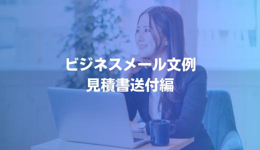 【工事業】コピペOK!見積書を送るビジネス用メールの文例~注意点もご紹介